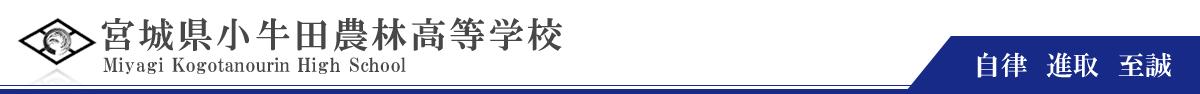 宮城県小牛田農林高等学校